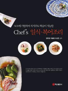 Chef's 일식 복어조리