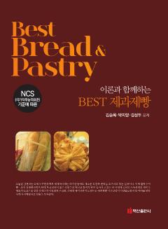 이론과 함께하는 BEST 제과제빵
