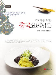 초보자를 위한 중국요리입문 (개정판)