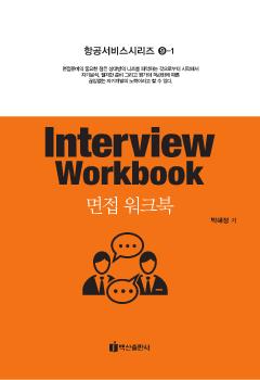 면접 워크북(Interview Workbook)