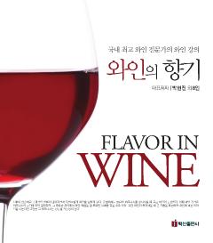 와인의 향기