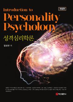 성격심리학론 개정판