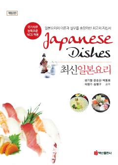 최신 일본요리 개정판 2판