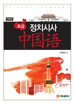 정치시사 중국어: 초급