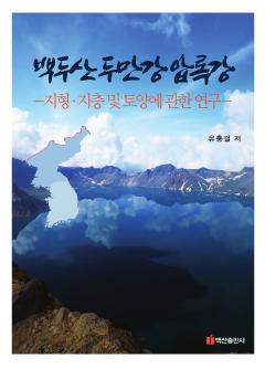 백두산 두만강 압록강 (지형 지층 및 토양에 관한 연구)