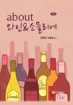 about 와인 소믈리에