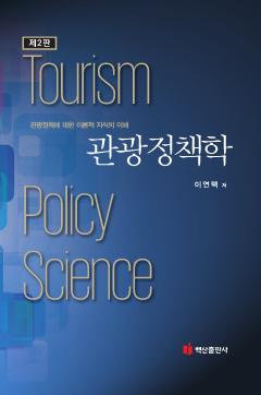 관광정책학 제2판