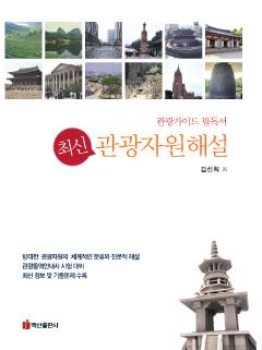 최신 관광자원해설 관광가이드 필독서