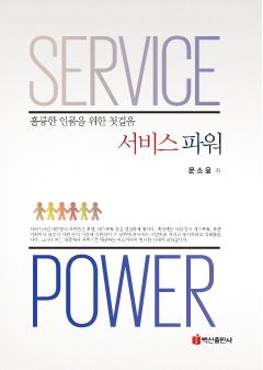 서비스 파워(Service Power)