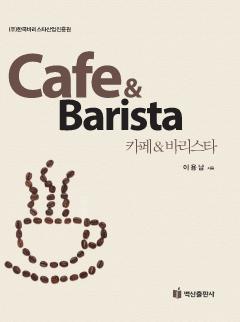 카페&바리스타