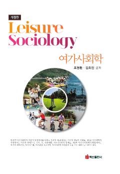 여가사회학