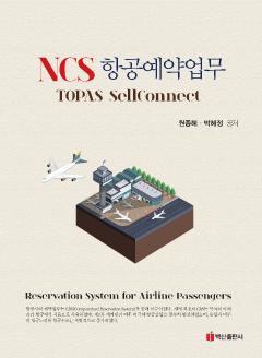 NCS 항공예약업무