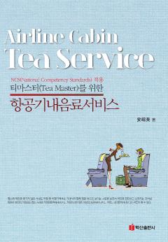 티마스터(Tea Master)를 위한 항공기내음료서비스
