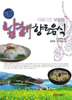 남해향토음식(아름다운 보물섬)