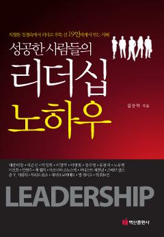 성공한 사람들의_리더십 노하우