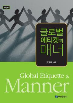 글로벌에티켓과 매너 (초판)