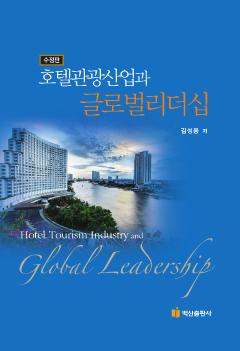 호텔관광산업과 글로벌리더십