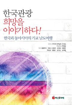 한국관광 희망을 이야기하다! 한국과 동아시아의 가교 남도여행