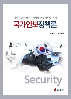 국가안보정책론