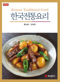 한국전통요리 개정판