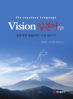 Vision일본어(상)