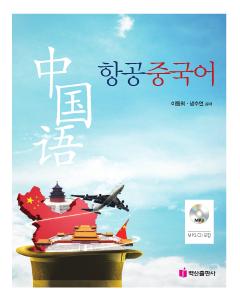 항공중국어