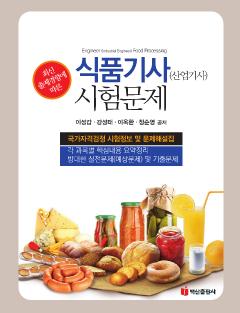 식품기사(산업기사)시험문제