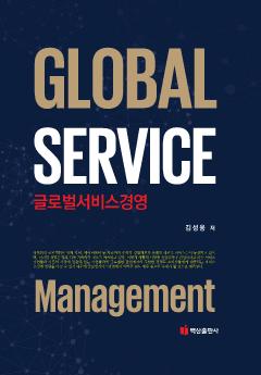 글로벌서비스경영