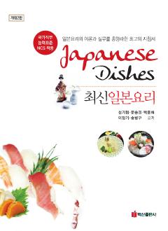 최신 일본요리 개정2판