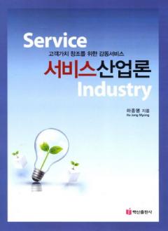 서비스산업론