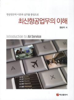 최신항공업무의 이해