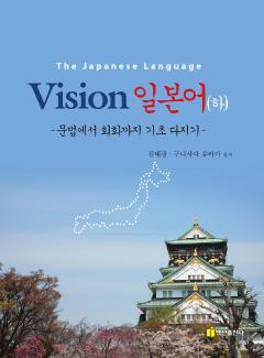 Vision 일본어 (하)