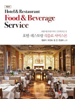 호텔 레스토랑 식음료 서비스론