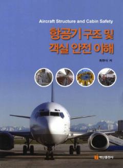 항공기 구조 및 객실 안전 이해