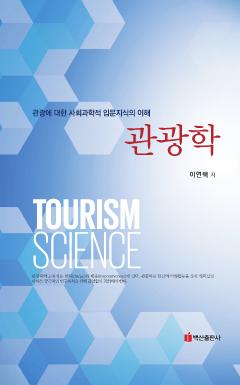 관광학 (관광에 대한 사회과학적 입문지식의 이해)