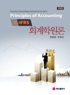 K IFRS 회계학원론