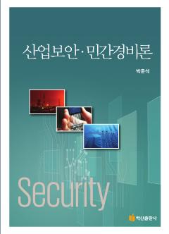 산업보안 민간경비론