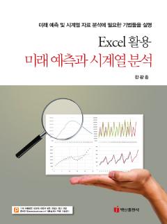 Excel 활용 미래 예측과 시계열 분석