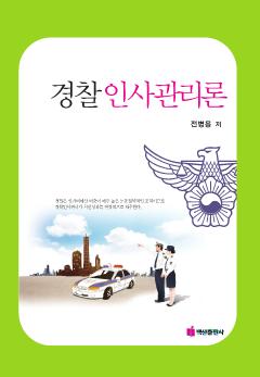 경찰인사관리론