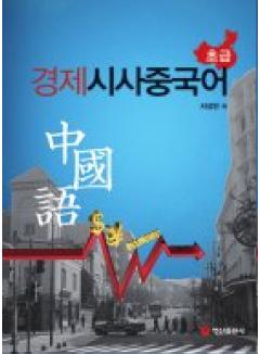 경제시사중국어 초급
