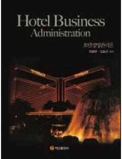 호텔경영관리론