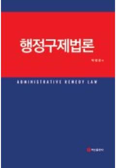 행정구제법론