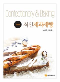 최신 제과제빵(실습편)