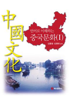 언어로 이해하는 중국문화. 1