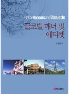글로벌 매너 및 에티켓
