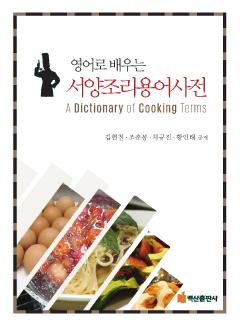 영어로 배우는 서양조리용어사전