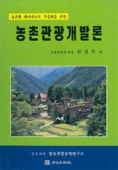 관광농촌개발론
