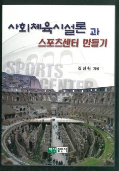 사회체육시설론과 스포츠센터 만들기