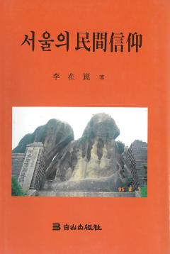 서울의 민간신앙