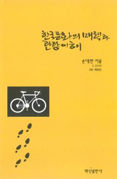 한국문화의 매력과 관광이해
